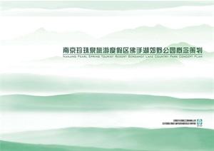 南京珍珠泉旅游度假區佛手湖郊野公園概念規劃.pdf