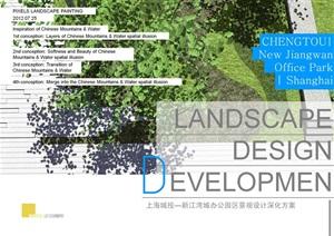 026江湾城办公区景观设计