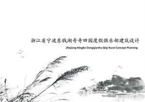 浙江省宁波东钱湖奇奇田园度假俱乐部项目(109页)