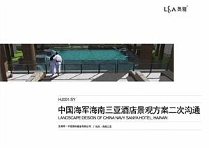 中国海军海南三亚酒店景观方案设计-