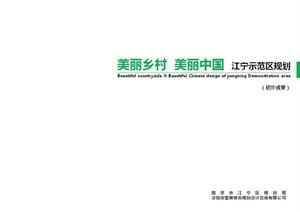 江宁美丽乡村示范区规划项目------------内容丰富详细,具有很高的学习价值,值得下载