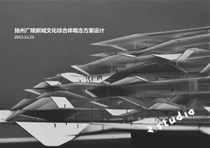 扬州广陵新城文化综合体-----------内容丰富详细,具有很高的学习价值,值得下载