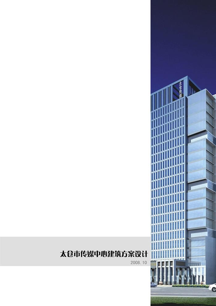 022太倉傳媒中心(7)