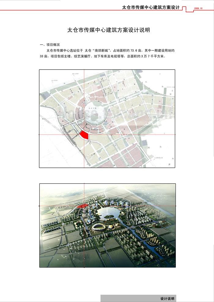 022太倉傳媒中心(12)