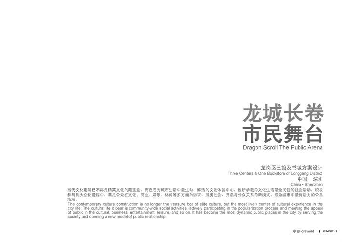 023龍崗區三館及書城方案設計(1)