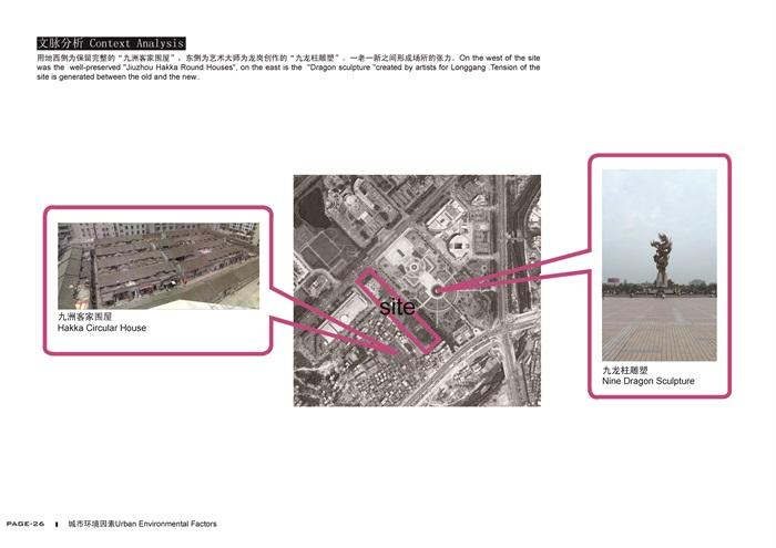 023龍崗區三館及書城方案設計(9)
