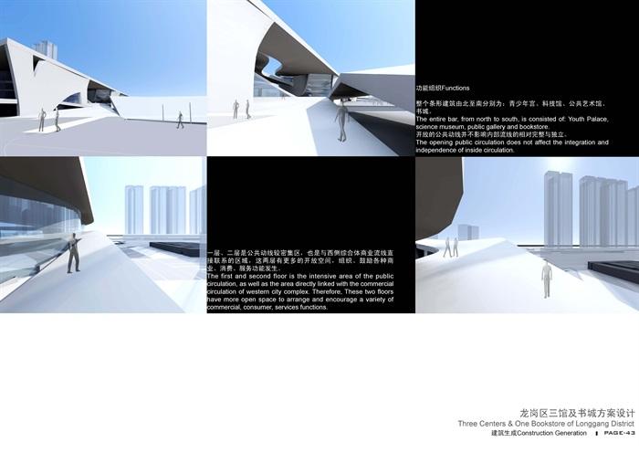 023龍崗區三館及書城方案設計(11)
