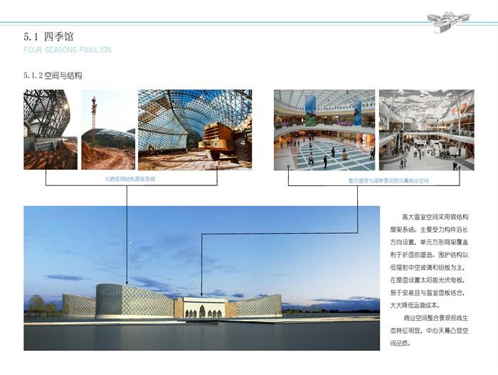 024銀川綠博園四季館主題館(6)