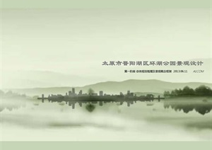 太原市晋阳湖区环湖公园景观设计