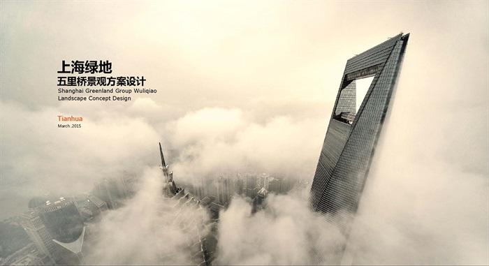 030天华五里桥(1)