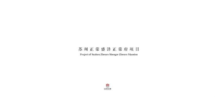 032苏州正荣盛泽正荣府(1)