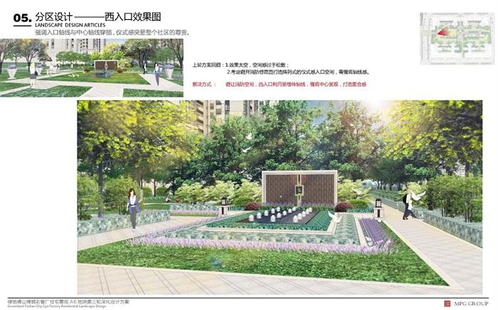 2017-【摩高】-绿地佛山禅城彩管厂住宅A6地块景观深化设计方案(6)
