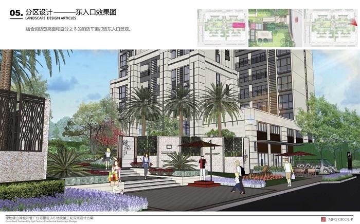2017-【摩高】-绿地佛山禅城彩管厂住宅A6地块景观深化设计方案(7)