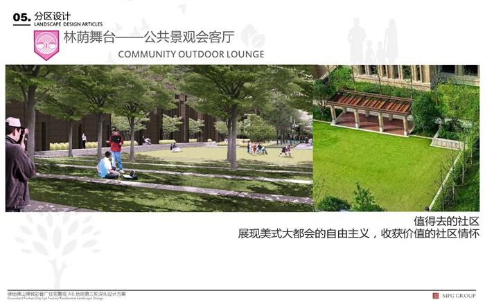 2017-【摩高】-绿地佛山禅城彩管厂住宅A6地块景观深化设计方案(11)