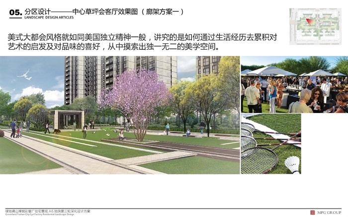 2017-【摩高】-绿地佛山禅城彩管厂住宅A6地块景观深化设计方案(12)