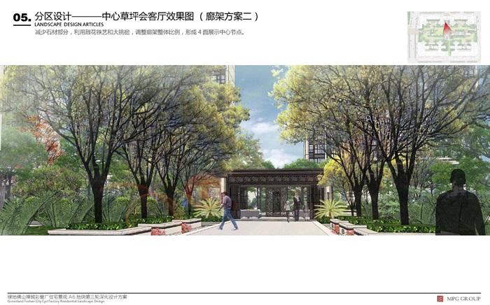 2017-【摩高】-绿地佛山禅城彩管厂住宅A6地块景观深化设计方案(15)