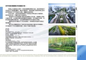 hgs-花果山大道景观细化设计调整
