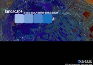 lyghb连云港海滨大道-------内容丰富详细,具有很高的学习价值,值得下载