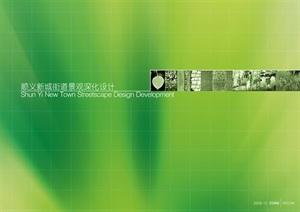 syxc顺义新城街道深化设计-------内容丰富详细,具有很高的学习价值,值得下载