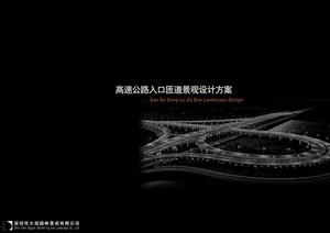 yjgs溧水沿江高速入口景观设计
