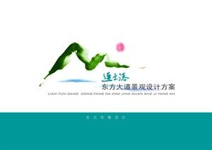 连云港市东方大道方案-------内容丰富详细,具有很高的学习价值,值得下载