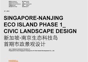 [-南京生态科技岛首期市政景观设计