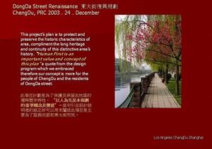 东大街规划------内容丰富详细,具有很高的学习价值,值得下载