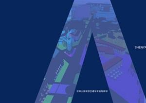 沈阳太原街地区城市更新规划设计