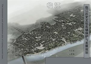 75  同济:临江历史文化名镇保护与发展规划