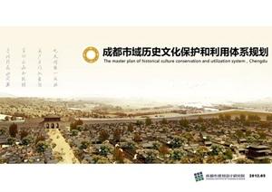 79  成都市域歷史文化體系規劃