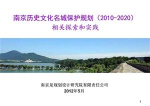 80  南京歷史文化名城保護規劃