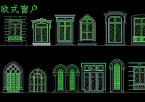 欧式多款不同的窗户素材cad方案图