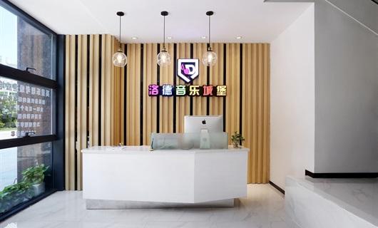 文華權設計-洛德音樂城堡兒童教育培訓機構