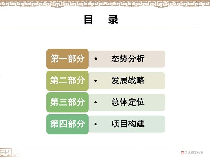02  巴蜀古城资中保护与开发项目策划2012——王志纲(2)