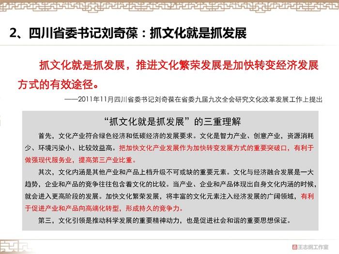 02  巴蜀古城资中保护与开发项目策划2012——王志纲(3)