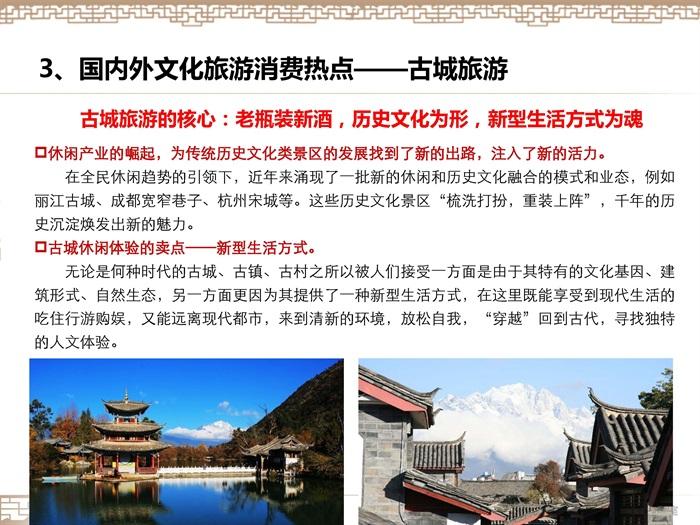 02  巴蜀古城资中保护与开发项目策划2012——王志纲(5)