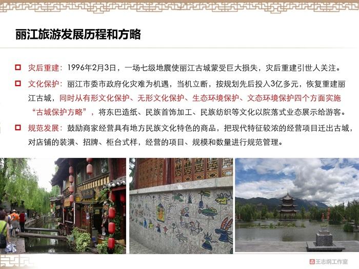 02  巴蜀古城资中保护与开发项目策划2012——王志纲(9)