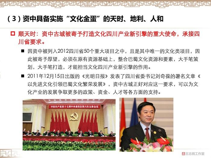 02  巴蜀古城资中保护与开发项目策划2012——王志纲(11)