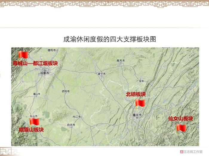 02  巴蜀古城资中保护与开发项目策划2012——王志纲(13)