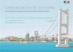 可持续的新发展与保护厦门有价值资源规划概念报告