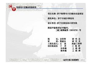 09  济宁铁塔寺片区整治改造规划