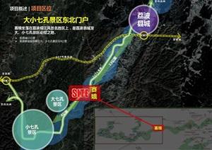 荔波美宿民宿特色小镇总体策划与概念规划设计方案高清文本2017