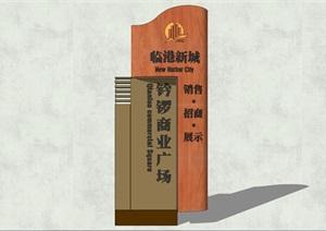 精致商業LOGO標識牌指示牌SU(草圖大師)模型