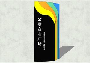 精致商业LOGO标识牌指示牌引流牌SU(草图大师)模型
