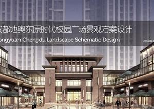 成都地奥东原时代校园广场景观设计方案高清文本2016