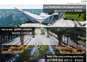 青岛凤凰岛凤凰之舟景观概念设计方案高清文本2017