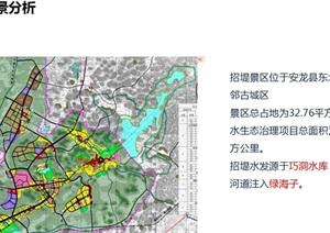 贵州安龙县招堤水生态环境治理与旅游服务设施提升策划设计方案高清文本2017