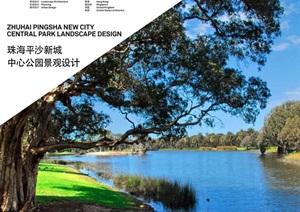珠海平沙新城中心公园景观设计方案高清文本