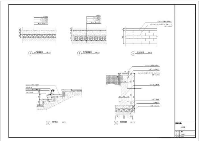 20200315私家花园景观施工图CAD(4)