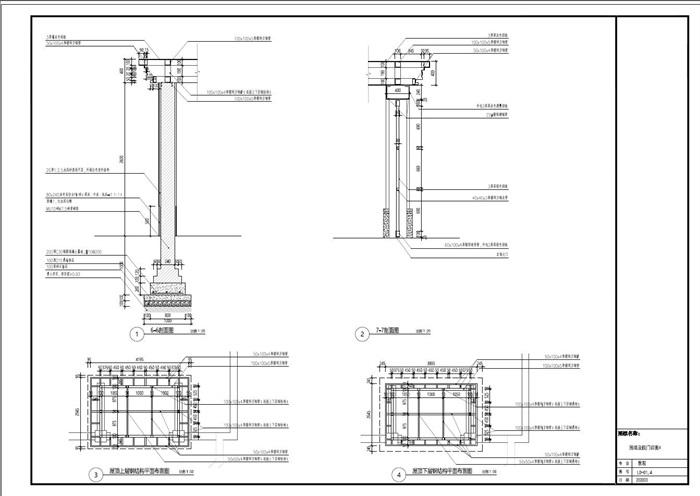 20200315私家花园景观施工图CAD(8)